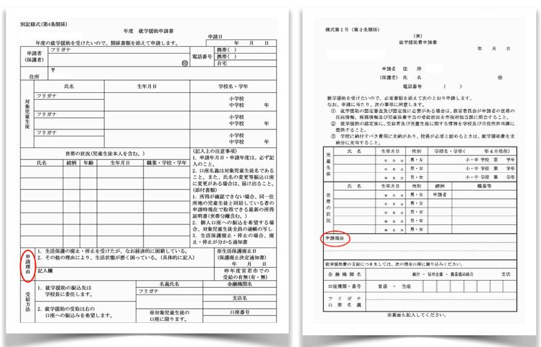 『就学援助費』申請理由の書き方と支給対象の条件|家計が苦しい時に利用する制度