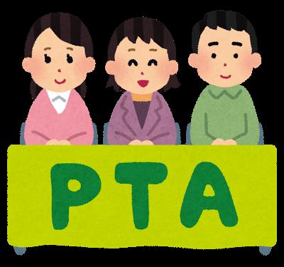 PTA役員をやりたくない時の断り方|免除のための辞退理由とトラブルを避ける方法