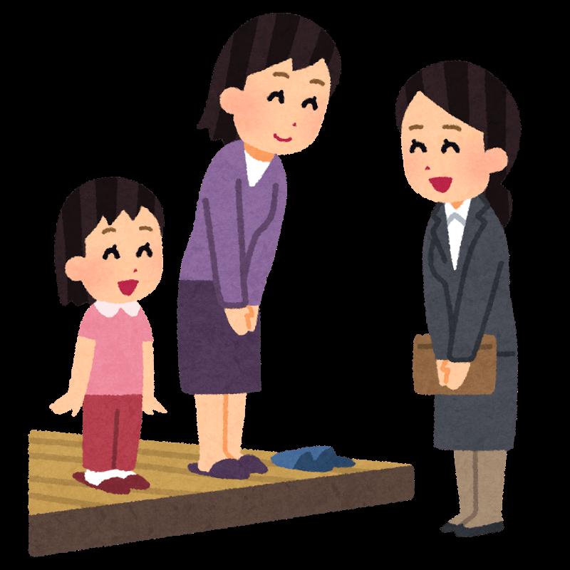 幼稚園に家庭訪問は必要?家庭訪問に来る理由と先生が来た時の上手な応対の方法