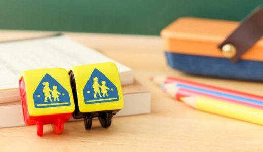【2020年】小学校の入学準備チェックリスト|入学までにやるべきことまとめ